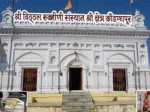 p-1658-Amravati-Kaundinyapur