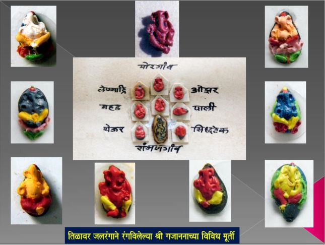 ganesh-chitra-645