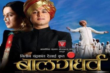 Balgandharva - The Movie by Nitin Chandrakant Desai