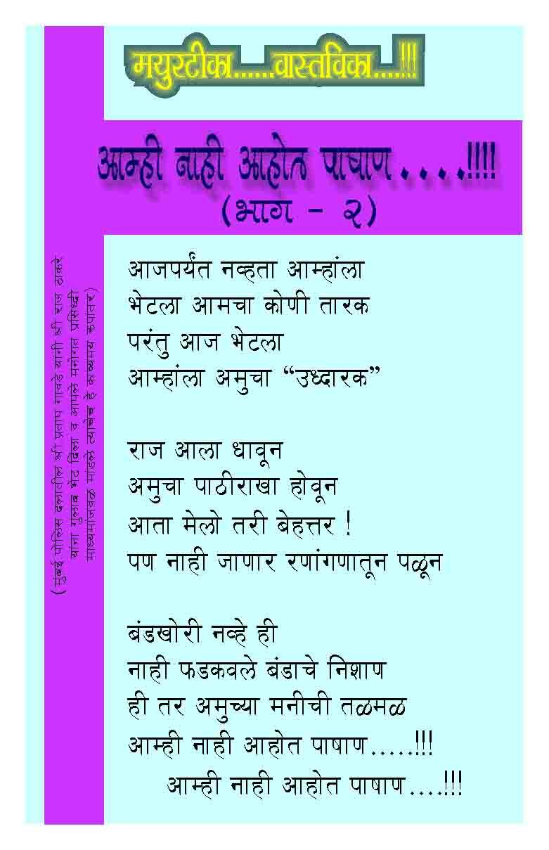 p-8550-Amhi Nahi Aahot Pashan-2
