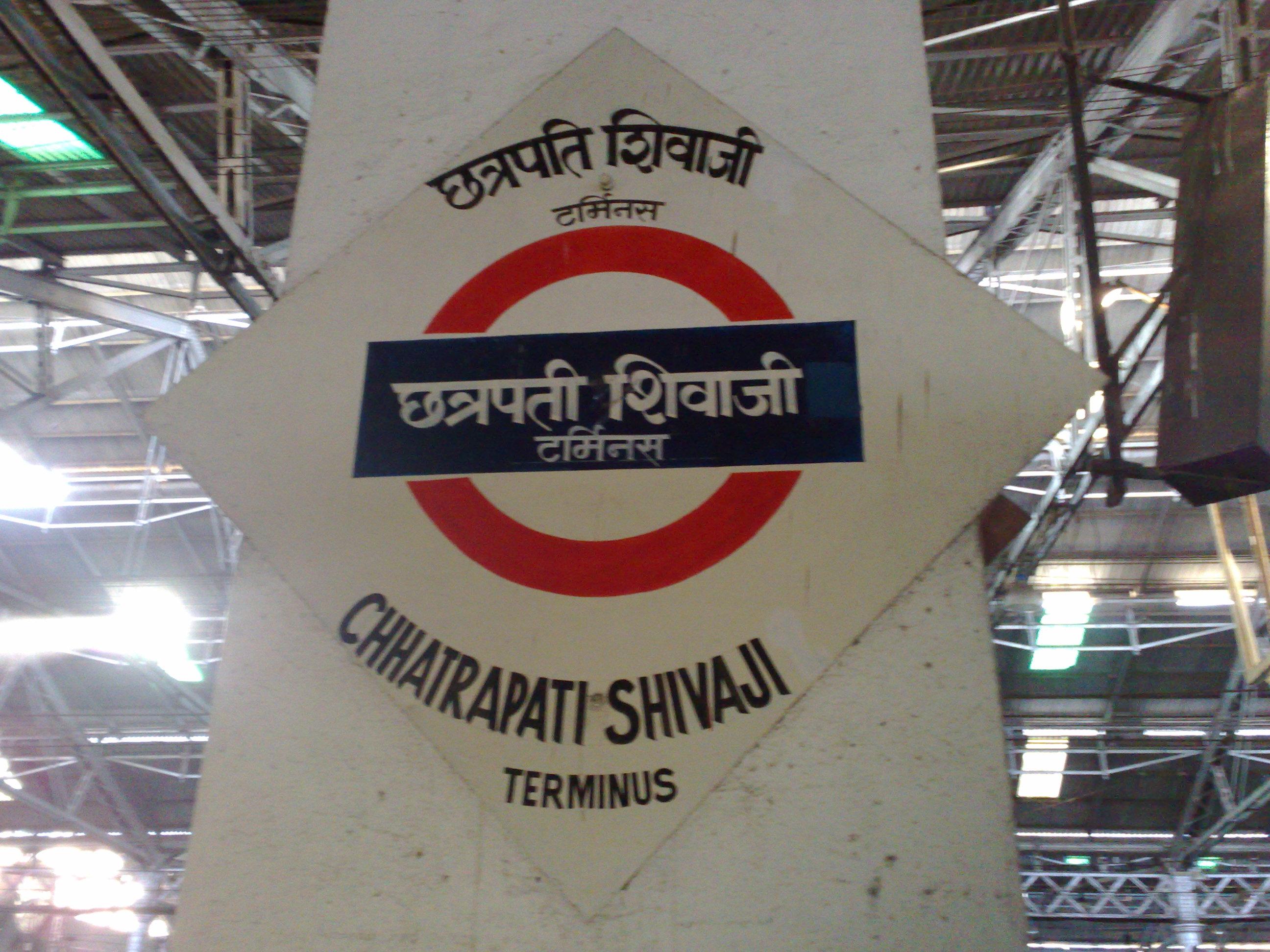 छत्रपती शिवाजी टर्मिनस, मुंबई