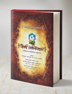 aushadhi garbhasanskar