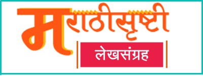 Marathisrushti Articles