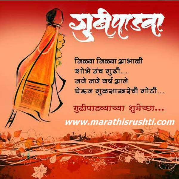 Gudi-Padwa-Wishes-in-Marathi-10