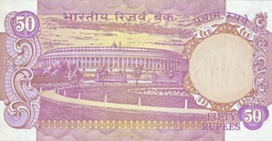 50 Indian rupees note 1975