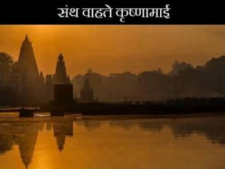 p-39874-santha-vahate-krushnamail