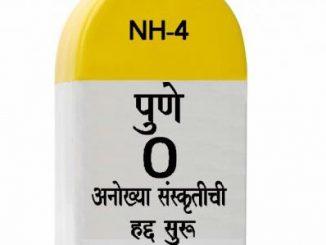 p-41128-Pune-featured