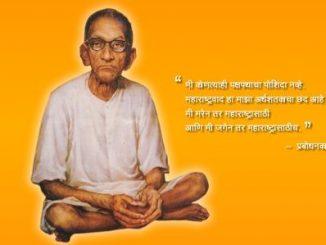 p-42480-prabodhankar-thakarey