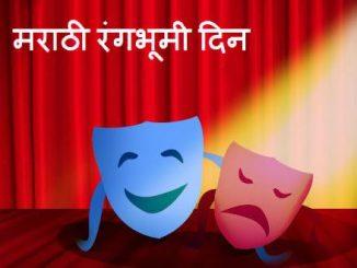 marathi-rangbhumi-din