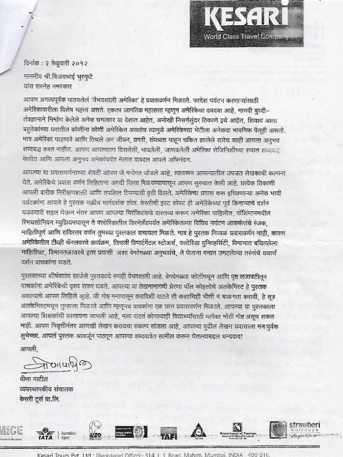 दिनांक २ फेब्रुवारी २०१२ रोजी केसरी टूर्सच्या वीणा पाटील यांनी लिहिलेले पत्र