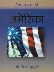 vaibhavshaali-america-front