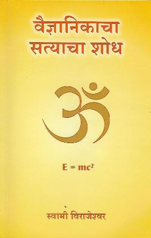 vaidnyanikacha-satyacha-shodh-Front