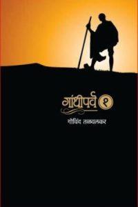 Gandhiparva by Govind Talwalkar