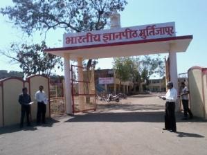 Akola-Murtijapur-Bharatiya-Dnyanapeeth