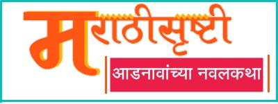 Marathi Surnames and Names