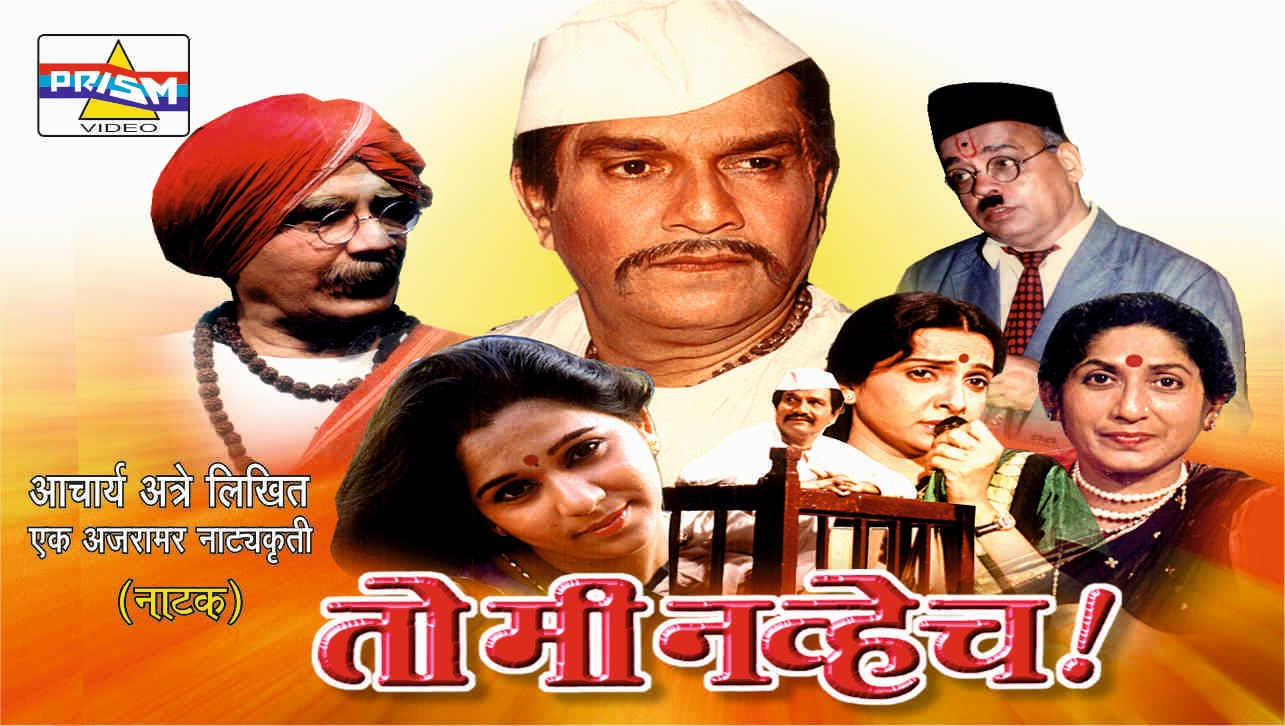 Marathi natak | top list of must-watch marathi plays.