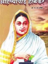 p-638-Holkar-Ahilyadevi-200
