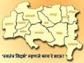 Swatantra-vidarbha