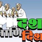 भारतीय लोकशाही : दशा आणि दिशा – भाग १